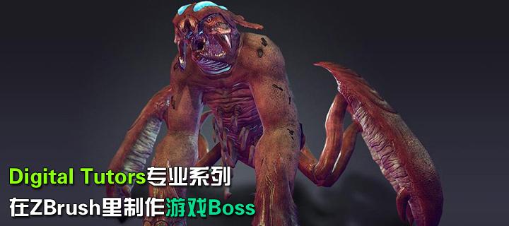 Digital Tutors专业系列在ZBrush里制作游戏Boss