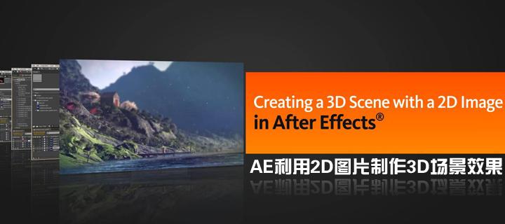 AE利用2D图片转3D场景效果(Digital Tutors出品)