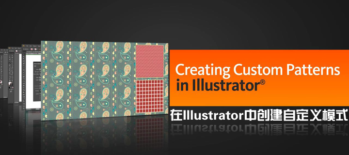 在Illustrator中创建自定义模式(Digital Tutors出品)