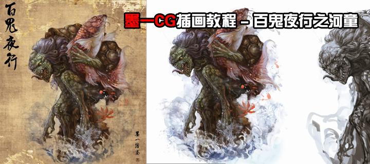 墨一CG插画教程 - 百鬼夜行之河童