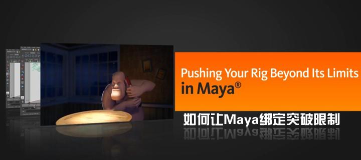 如何让Maya绑定突破限制(Digital-Tutors出品)