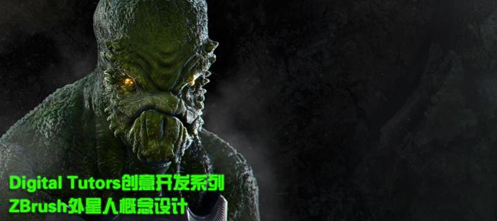 创意开发系列ZBrush外星人概念设计