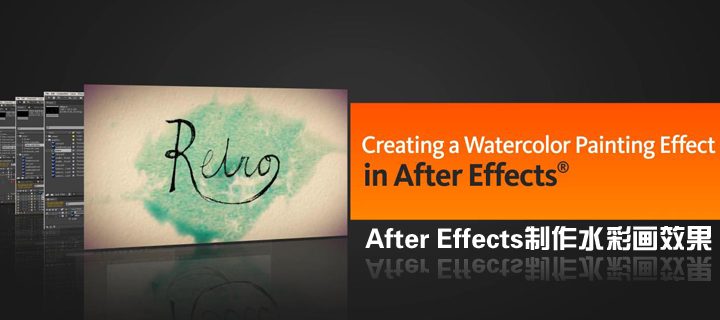 After Effects制作水彩画效果(Digital Tutors出品)