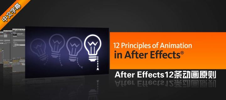 AE的12条动画原则 (Digital Tutors出品)