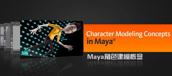 Maya角色建模概念(Digital Tutors出品)