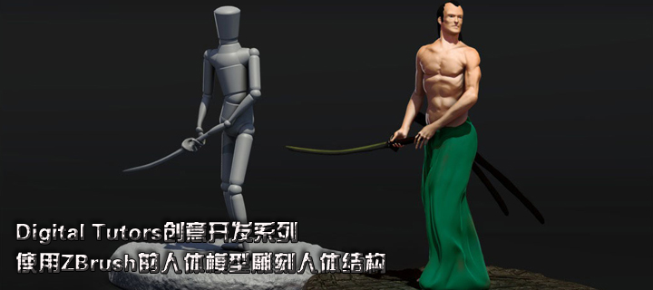 Digital Tutors创意开发系列使用ZBrush的人体模型雕刻人体结构