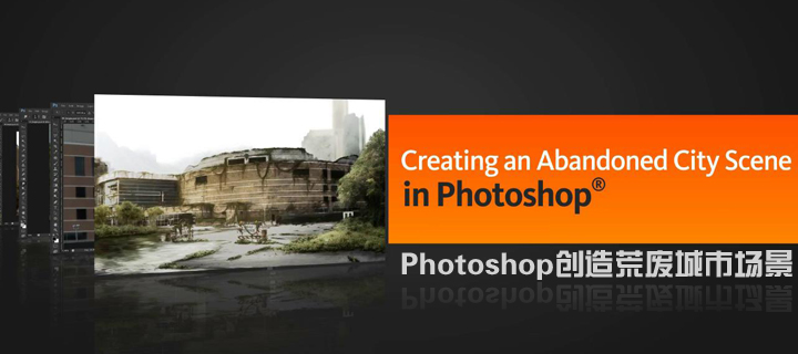 Photoshop创造荒废城市场景(Digital Tutors出品)