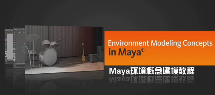 Maya环境概念建模教程(Digital Tutors出品)