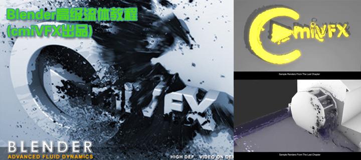 Blender高级流体教程(cmiVFX出品)