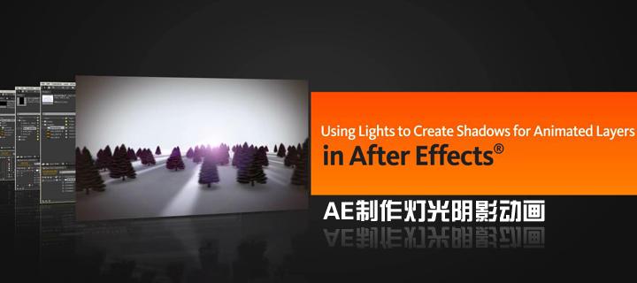 AE制作灯光阴影动画(Digital Tutors出品)