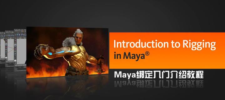 Maya绑定入门介绍教程(Digital Tutors出品)