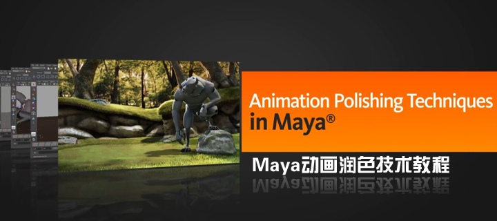 Maya动画润色技术教程(Digital Tutors出品)