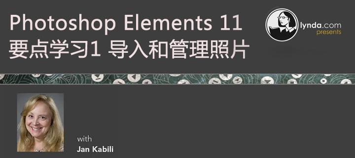 Photoshop Elements 11要点学习1 导入和管理照片