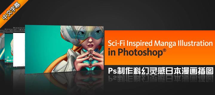 Photoshop制作科幻灵感日本漫画插图