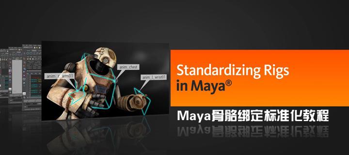 Maya骨骼绑定标准化教程(Digital Tutors出品)