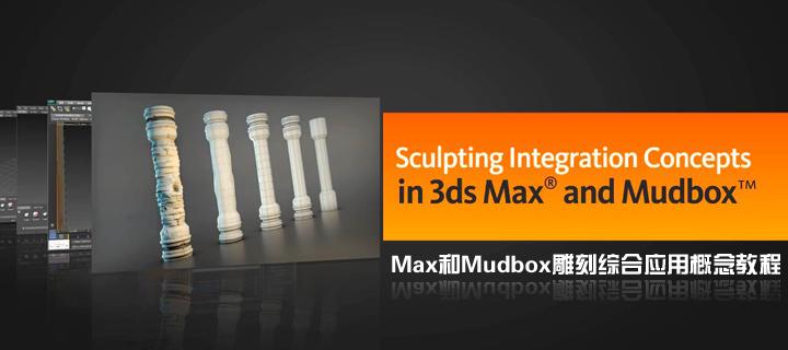 3ds Max和Mudbox雕刻综合应用教程