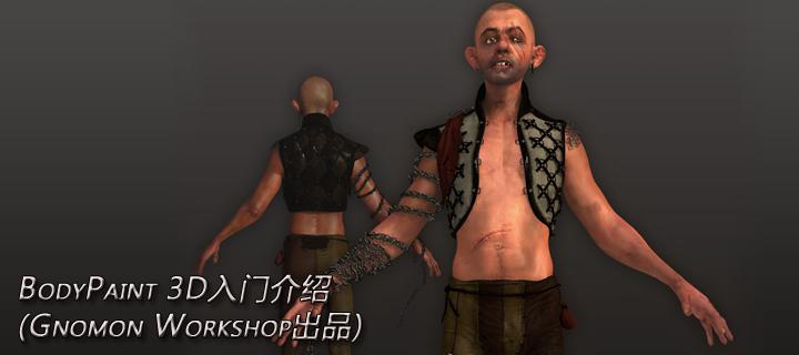 BodyPaint 3D入门介绍教程(Gnomon Workshop出品)