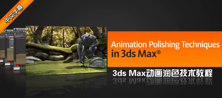 3ds Max动画润色技术教程