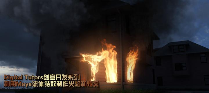 Digital Tutors创意开发系列利用Maya流体特效制作火焰和烟雾