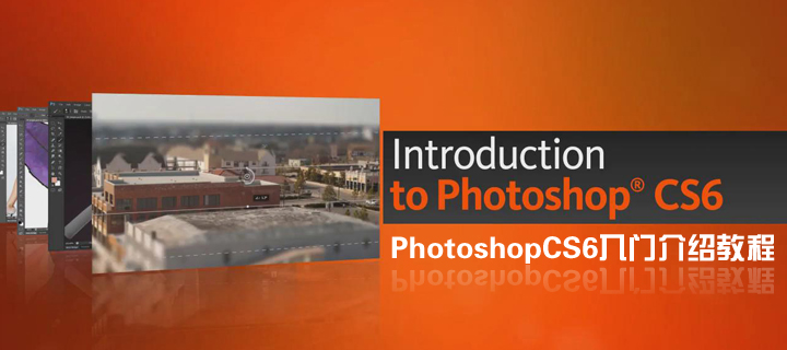 Photoshop CS6入门教程(Digital Tutors出品)