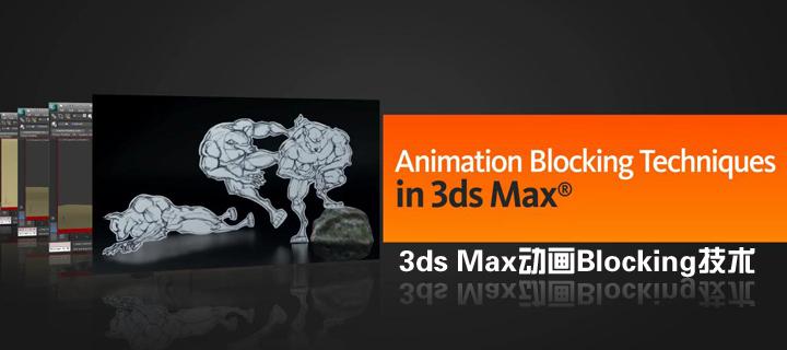 3ds Max动画Blocking技术教程(Digital Tutors出品)