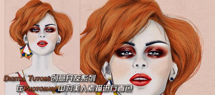 DT创意开发系列在Photoshop中为美人素描进行着色