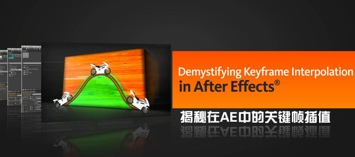 揭秘在After Effects中的关键帧插值(Digital Tutors出品)