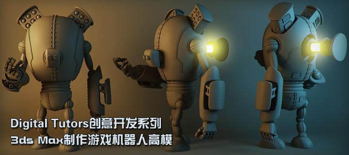 DT创意开发系列3dsMax制作游戏机器人高模
