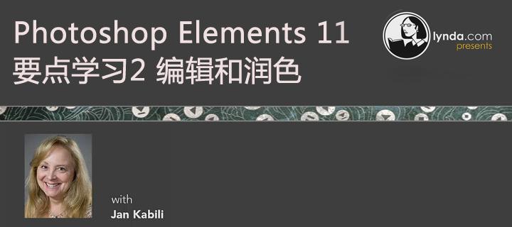 Photoshop Elements 11要点学习2 编辑和润色(Lynda出品)