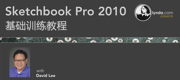 Sketchbook Pro 2010基础教程(Lynda出品)