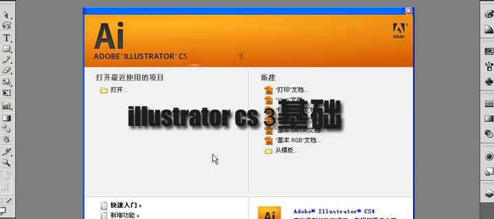 illustrator cs3基础讲座 持续更新中