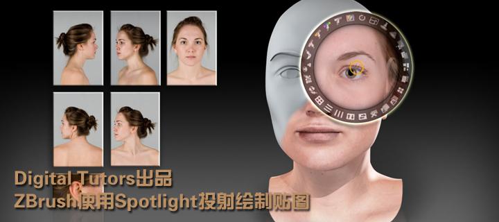ZBrush使用Spotlight投射贴图绘制