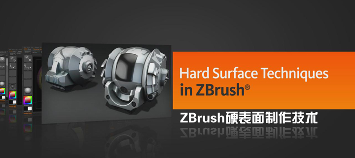 ZBrush硬表面制作技术