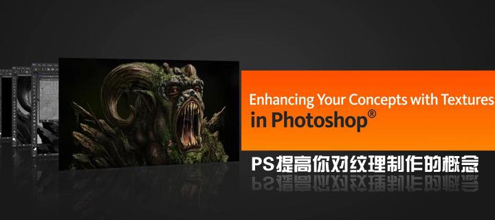 Photoshop提高你对纹理制作的概念