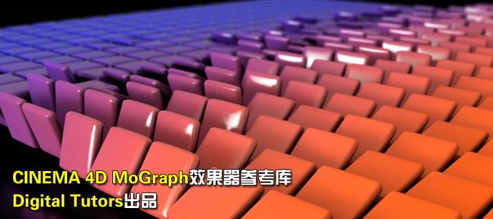 CINEMA 4D MoGraph效果器参考库