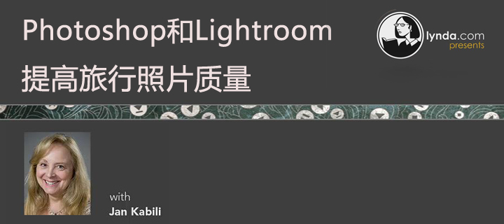 Photoshop和Lightroom提高旅行照片质量