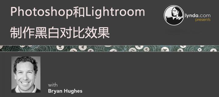 Photoshop和Lightroom制作黑白对比效果
