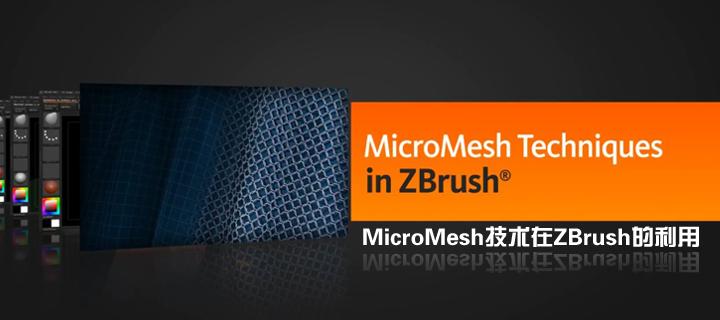 MicroMesh技术在ZBrush的利用