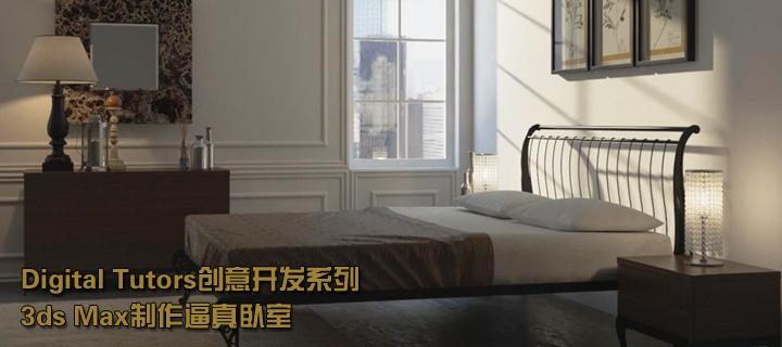 Digital Tutors创意开发系列3ds Max制作逼真卧室