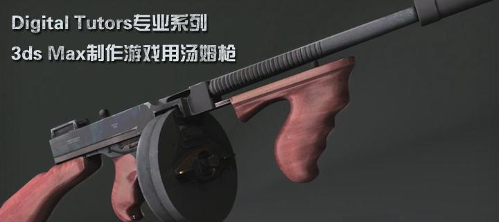 Digital Tutors专业系列3ds Max制作游戏用汤姆枪