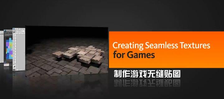 制作游戏无缝贴图(Digital Tutors出品)