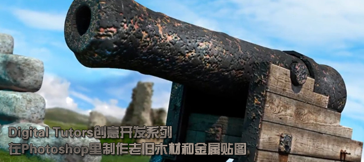 DT创意开发系列在Photoshop里制作老旧木材和金属贴图