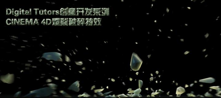 Digital Tutors创意开发系列CINEMA 4D爆裂破碎特效