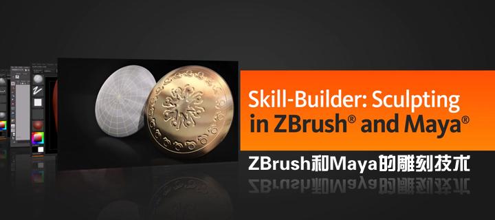 技能制作者 ZBrush和Maya的雕刻技术