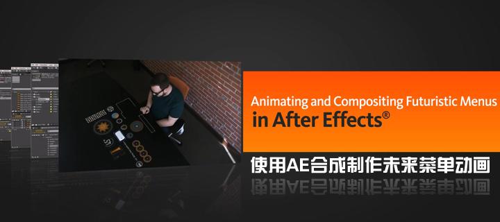 使用After Effects合成制作未来菜单动画