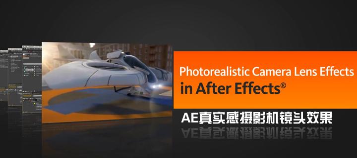 After Effects真实感摄影机镜头效果
