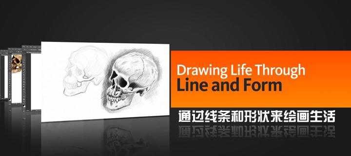 通过线条和形状来绘画生活