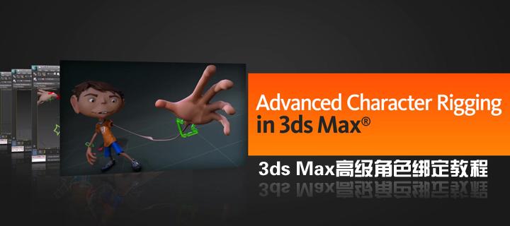 3ds Max高级角色绑定教程(Digital Tutors出品)