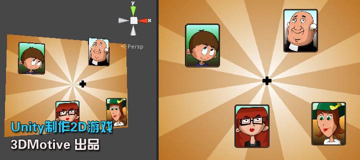 Unity制作2D游戏(3DMotive出品)