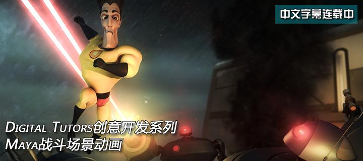 创意开发系列Maya战斗场景动画